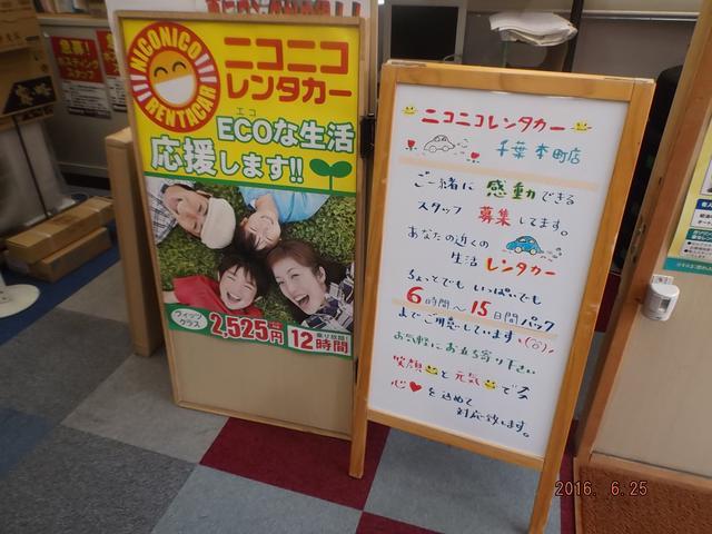 ニコニコレンタカー千葉本町店